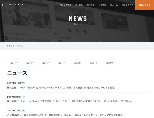 株式会社パンセのニュースページ