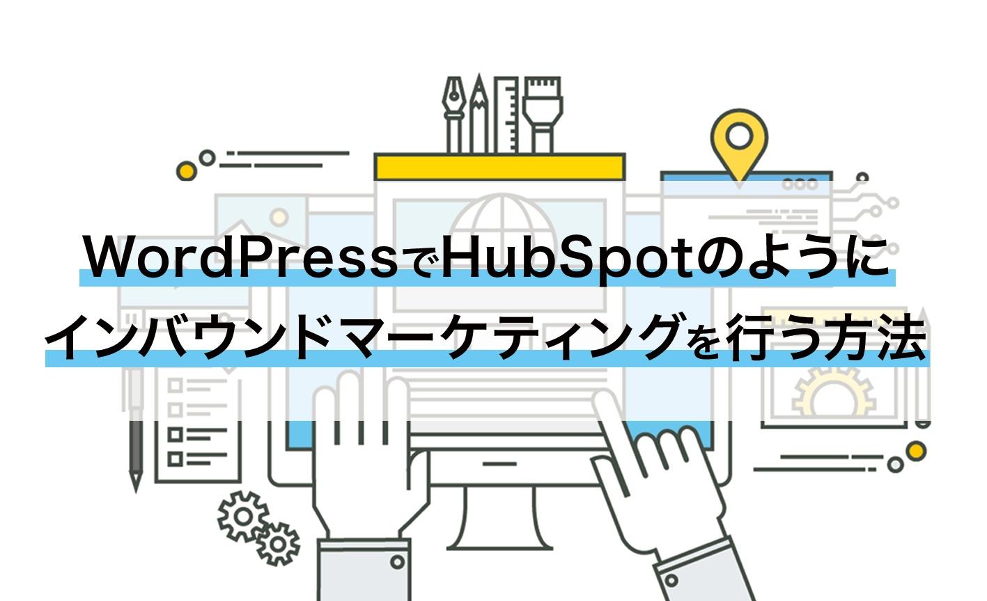 WordPressでHubSpotのようにインバウンドマーケティングを行う方法 イメージ画像