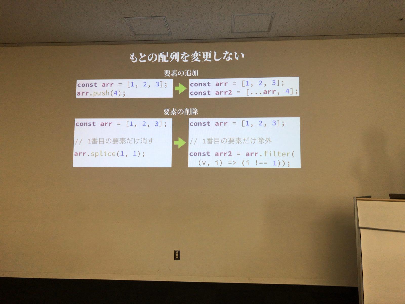 もとの配列を変更しないコードの例