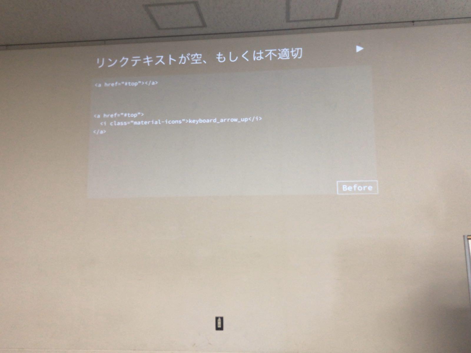 リンクテキストが空、もしくは不適切なコードの例