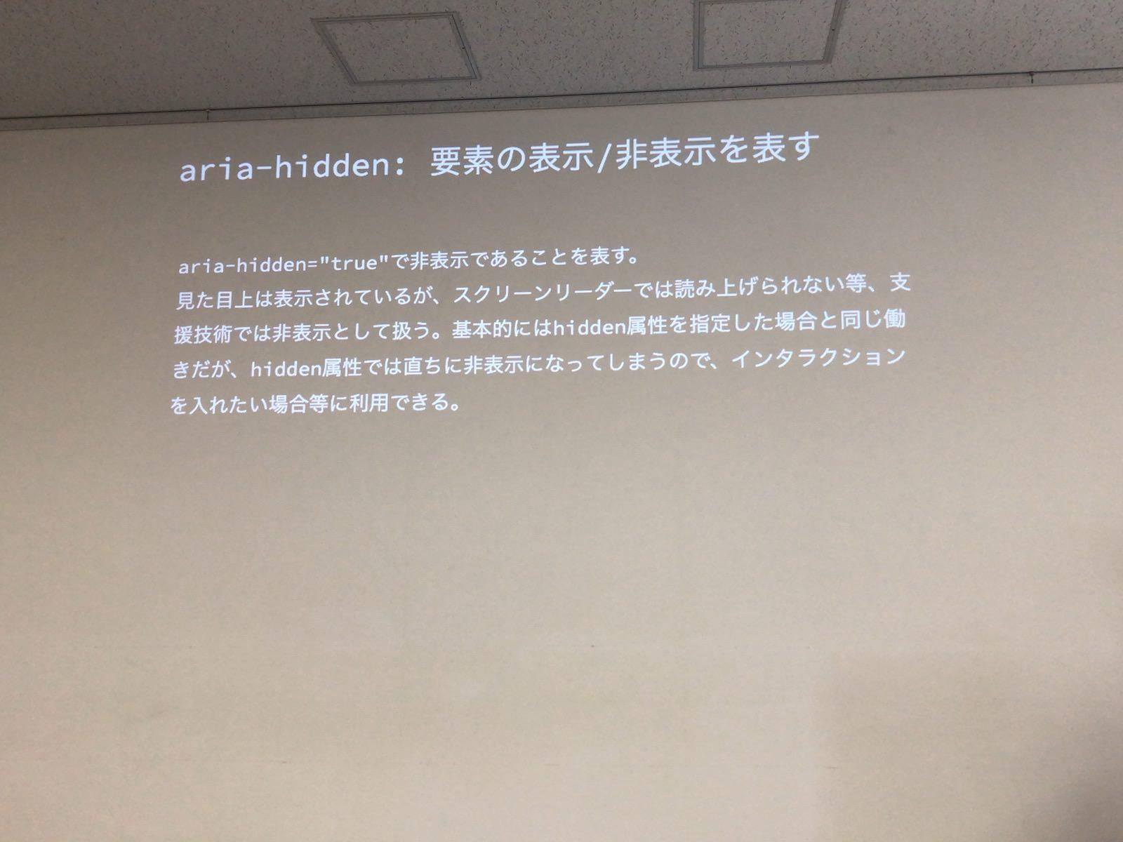 aria-hidden属性の解説