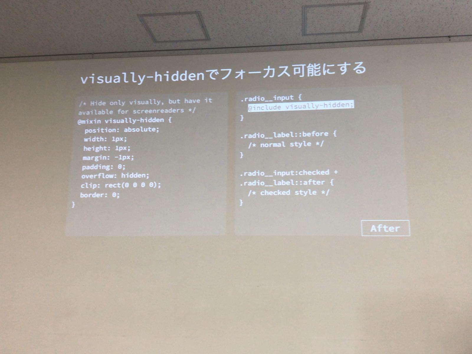 visually-hiddenクラスのコード