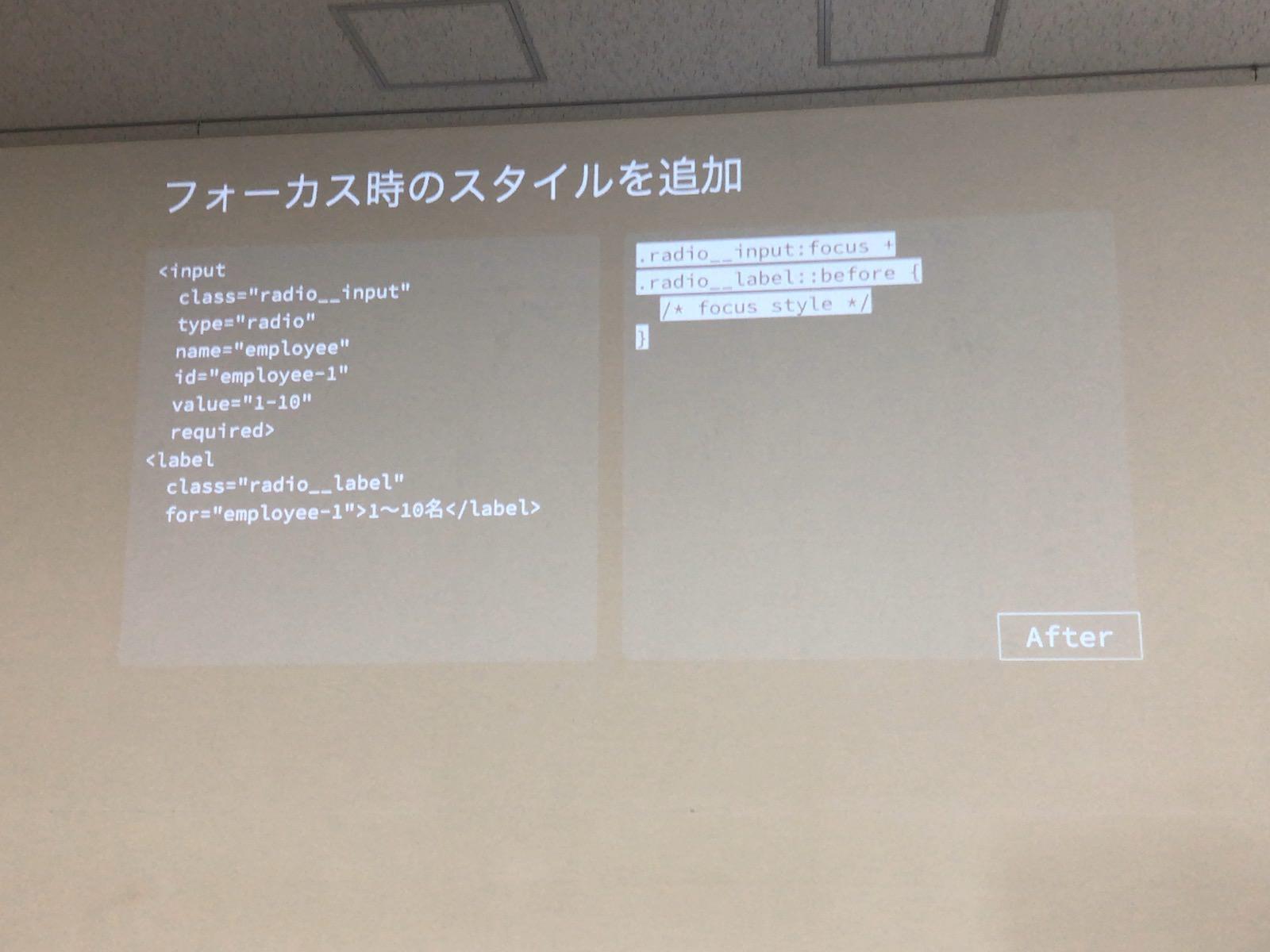 フォーカス時のスタイルを追加する際のコード例