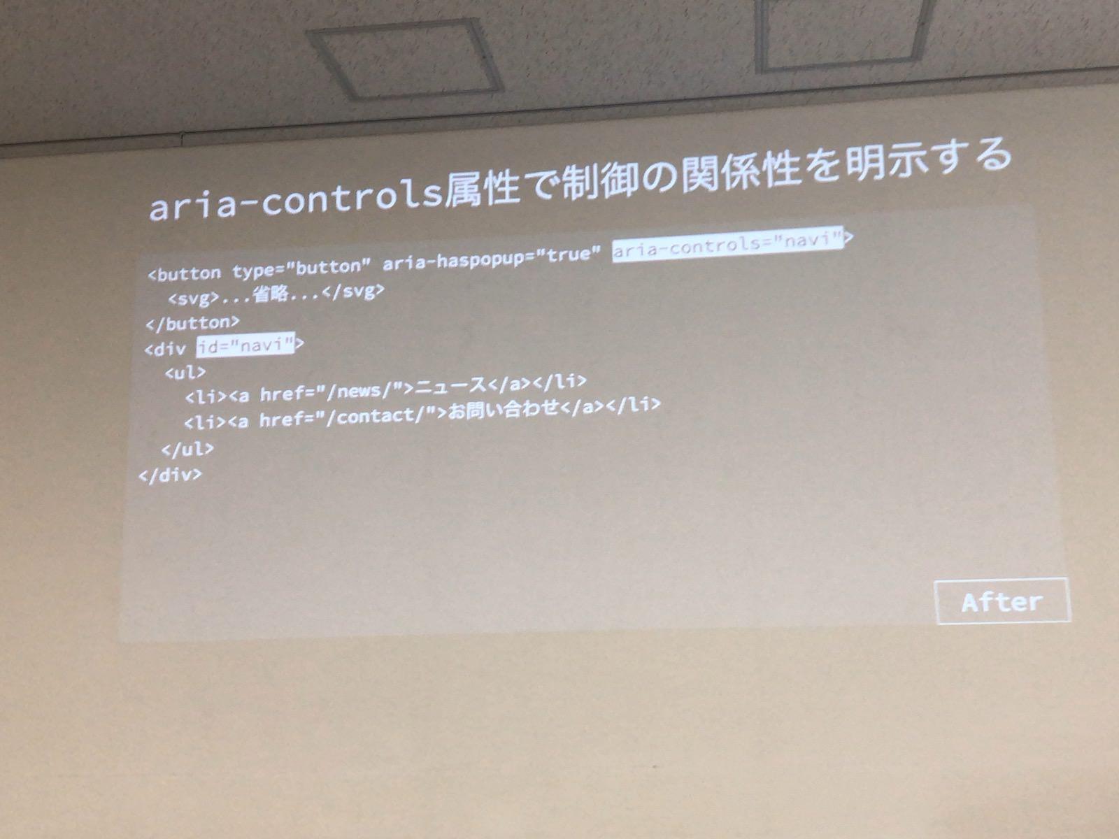 aria-controls属性を使用したマークアップ例
