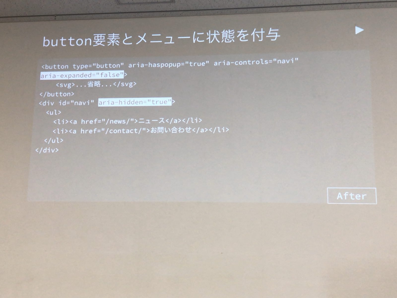 aria-expandedとaria-hiddenを使用したマークアップ例