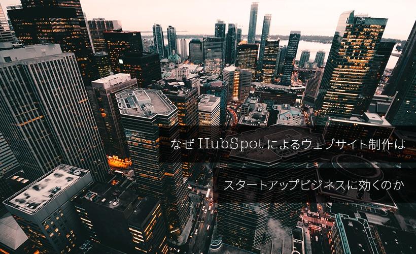 なぜHubSpotによるウェブサイト制作はスタートアップビジネスに効くのか? イメージ画像
