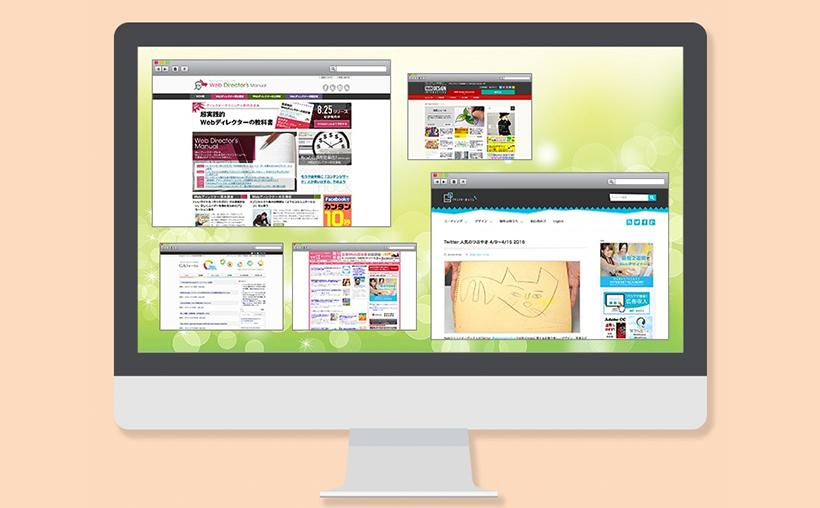 新人Webディレクター必見!知っておくべきベストサイト サムネイル画像