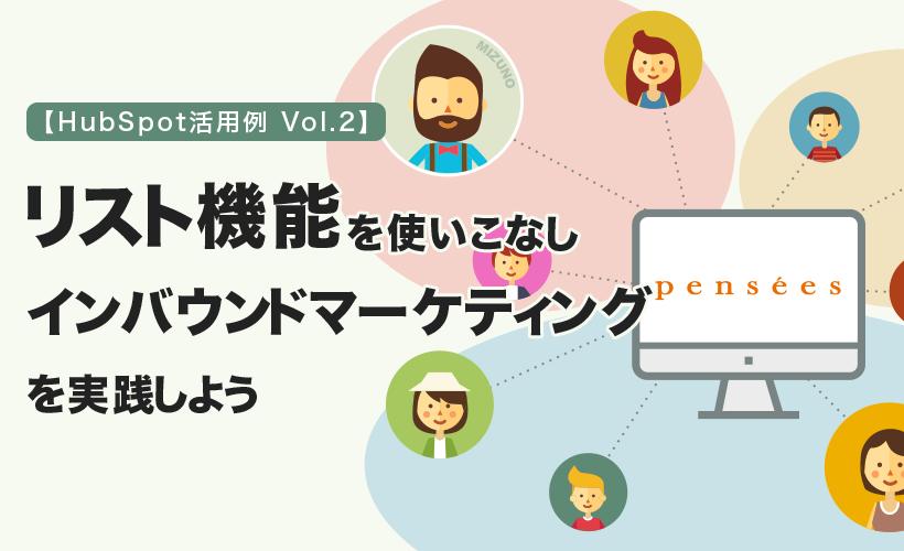 HubSpot_vol2.png