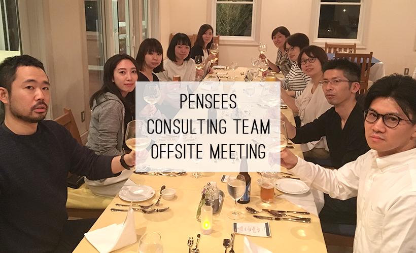 2018年コンサルティングチーム-オフサイトミーティングレポート- サムネイル画像