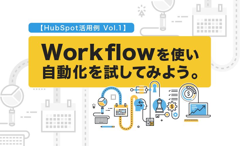 【HubSpot活用例 Vol.1】Workflowを使い自動化を試してみよう。 イメージ画像