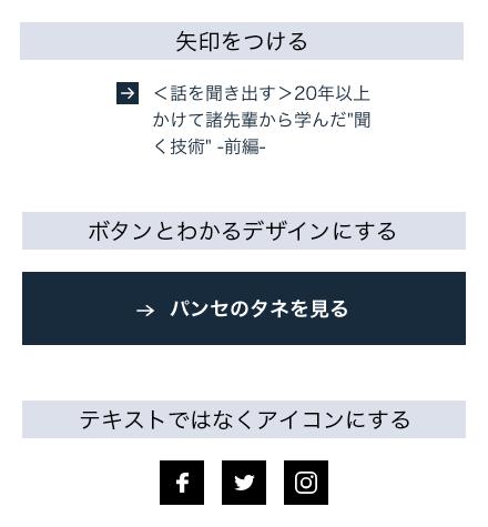 リンク設定の一例
