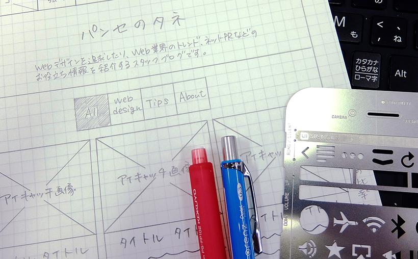 手書きのワイヤーフレーム・プロトタイプ作りがはかどる4つのアイテム サムネイル画像