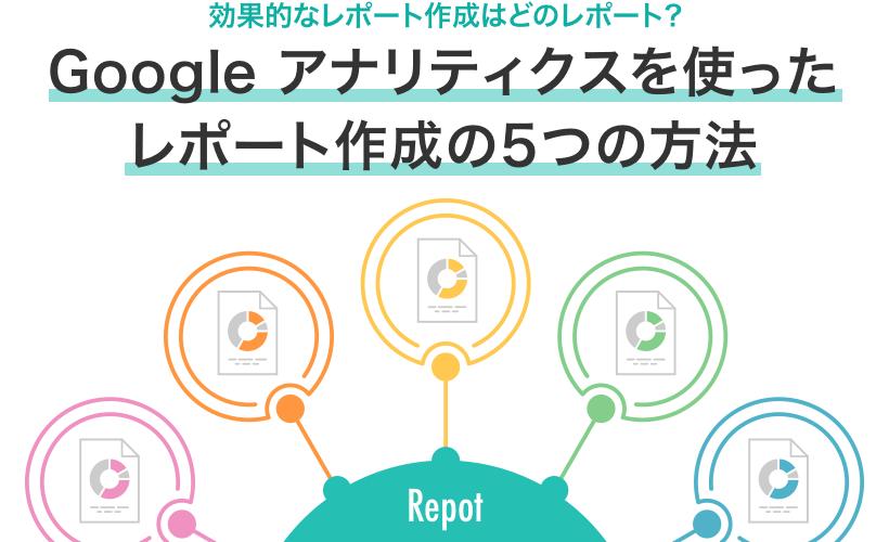 カスタムレポート?スプレッドシート?Google アナリティクスを使った5つの効率的なレポート作成方法 イメージ画像