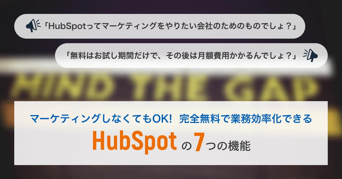 マーケティングしなくてもOK!完全無料で業務効率化できるHubSpotの7つの機能 サムネイル画像