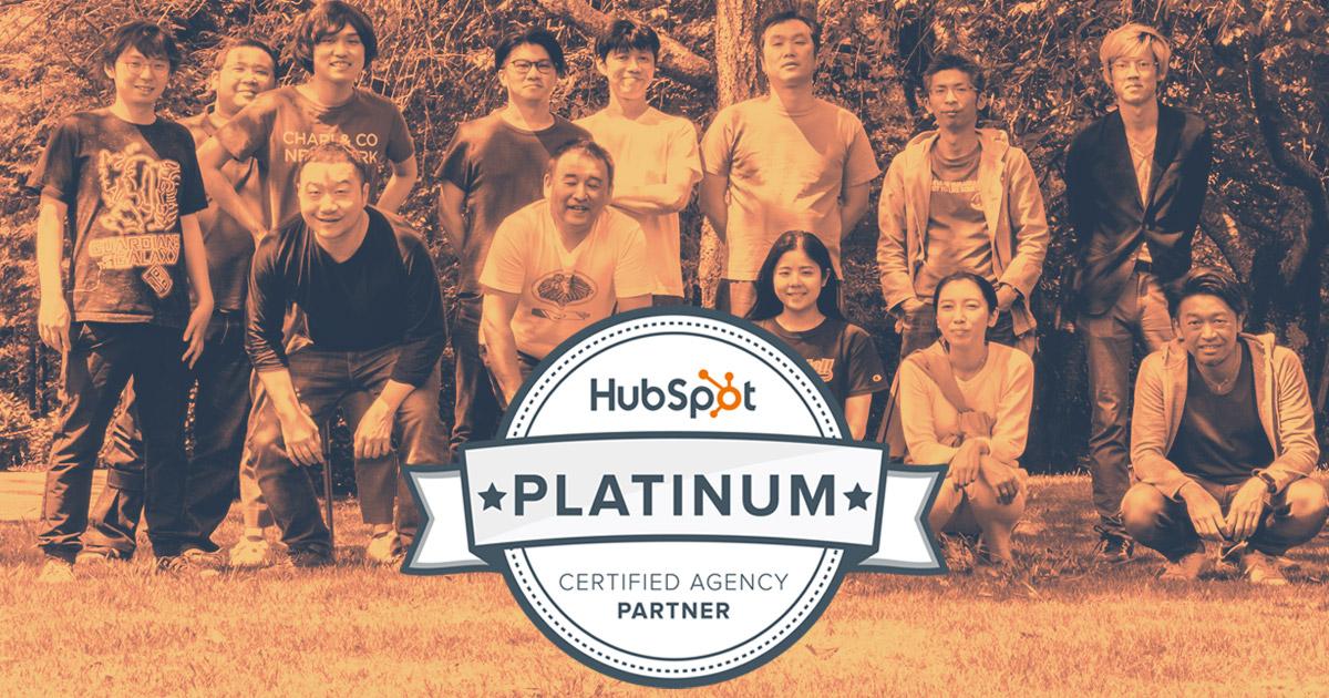株式会社パンセが「HubSpot」の国内4社目となるプラチナパートナーに認定されました サムネイル画像