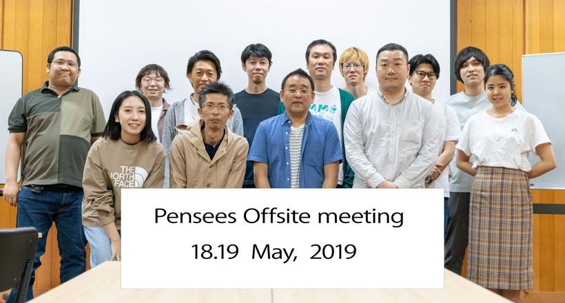 2019年度:オフサイトミーティングを行いました! サムネイル画像