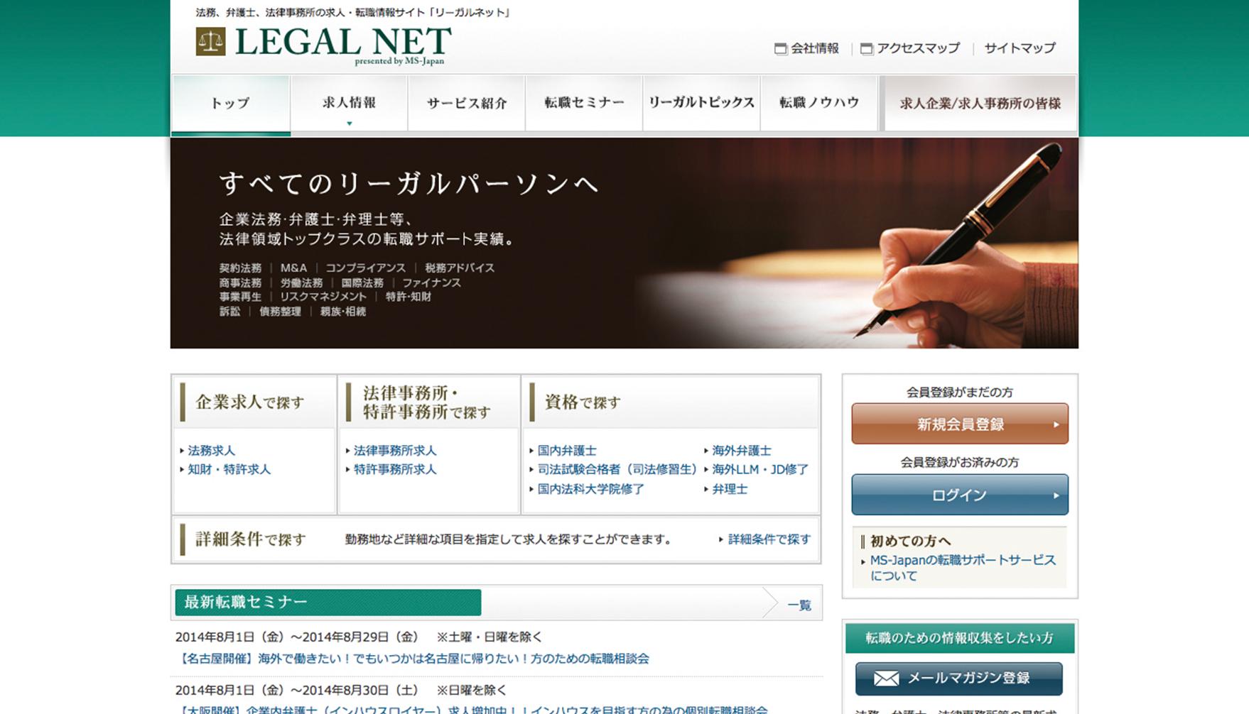 thumbnail_pc_legalnet.png