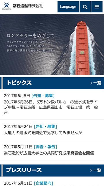 thumbnail_sp_tsuneishi.png