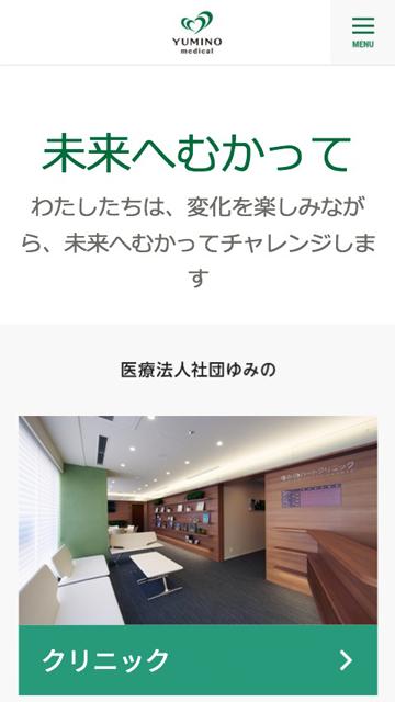thumbnail_sp_yumino.png