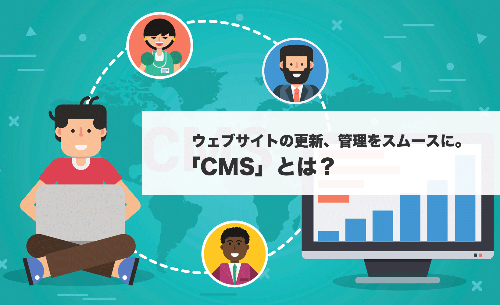 ウェブサイトの更新、管理をスムースに。「CMS」とは? イメージ画像